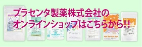 プラセンタ・サプリメント:プラセンタ製薬株式会社オンラインショッピング